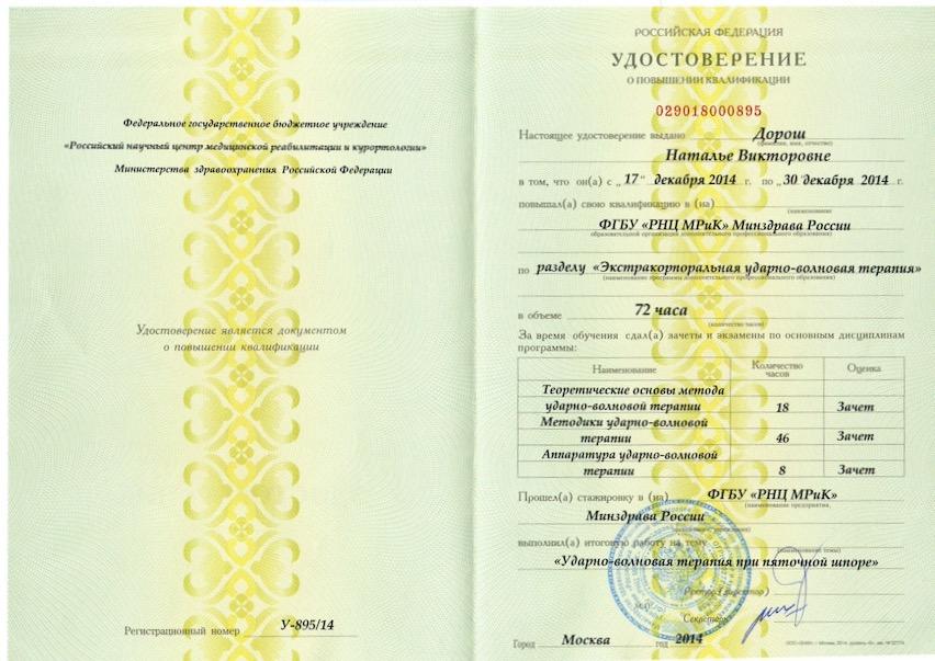 Удостоверение Дорош Наталья Викторовна