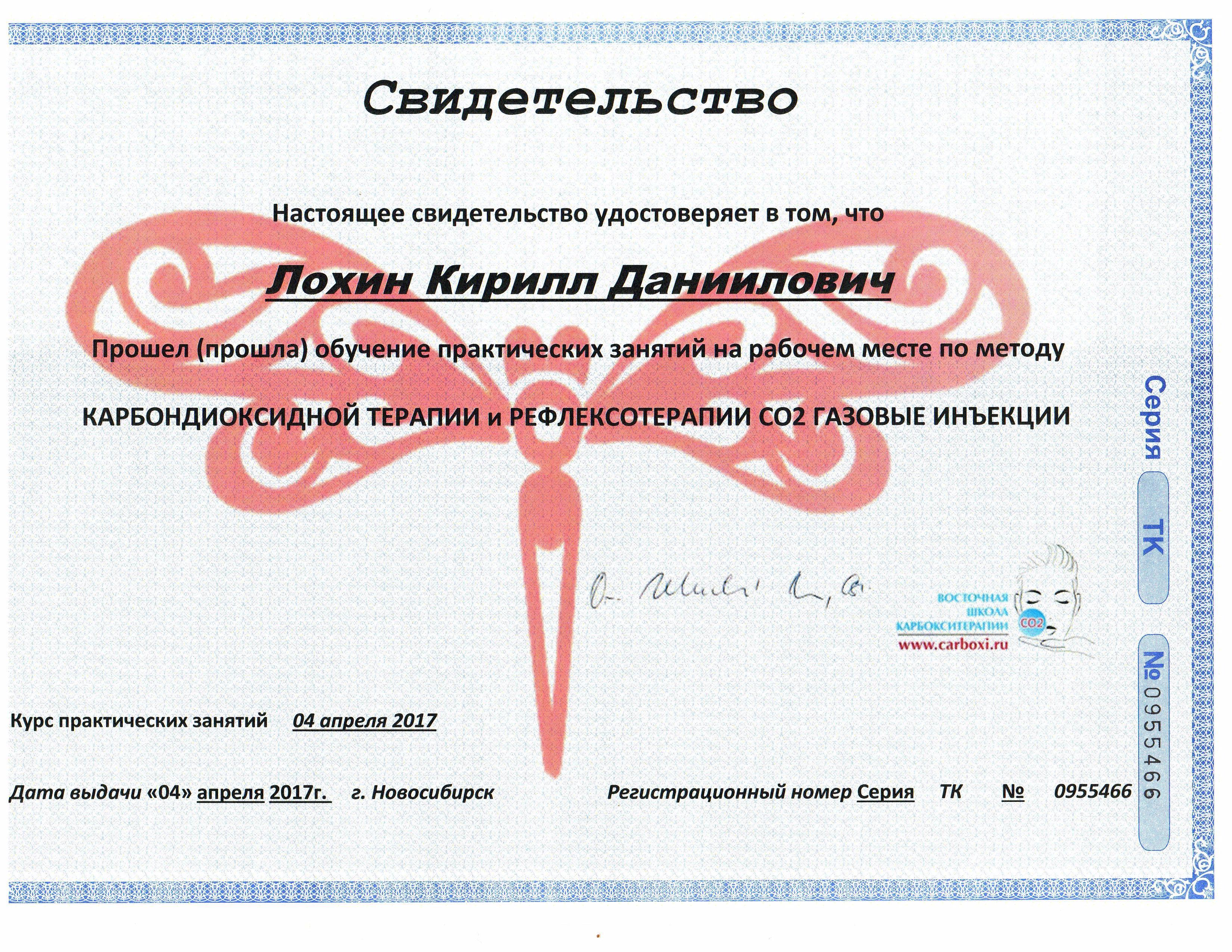 Свидетельство Ледовский Антон Сергеевич